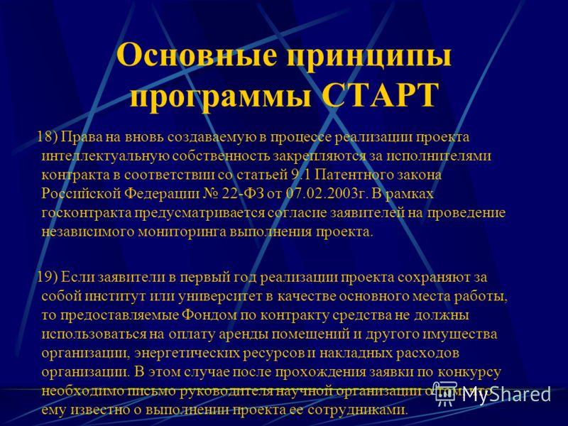 Основные принципы программы СТАРТ 18) Права на вновь создаваемую в процессе реализации проекта интеллектуальную собственность закрепляются за исполнителями контракта в соответствии со статьей 9.1 Патентного закона Российской Федерации 22-ФЗ от 07.02.