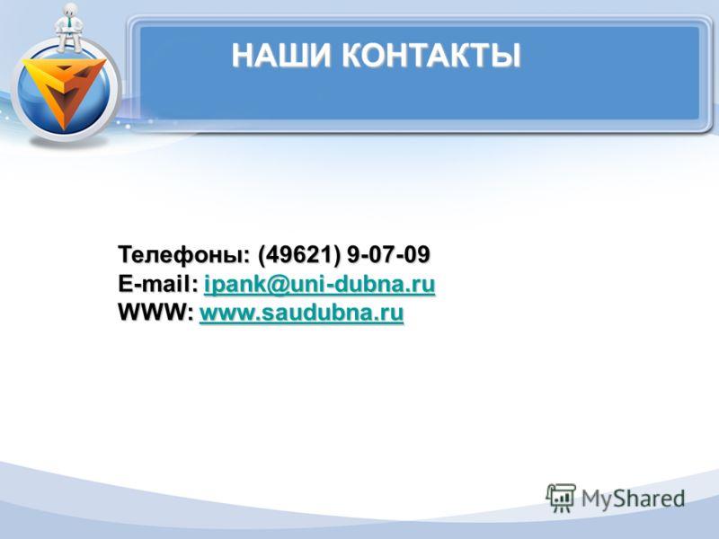 Телефоны: (49621) 9-07-09 E-mail: ipank@uni-dubna.ru ipank@uni-dubna.ru WWW: www.saudubna.ru www.saudubna.ru НАШИ КОНТАКТЫ