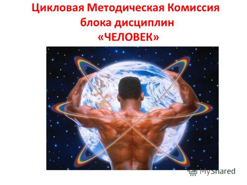 Цикловая Методическая Комиссия блока дисциплин «ЧЕЛОВЕК»