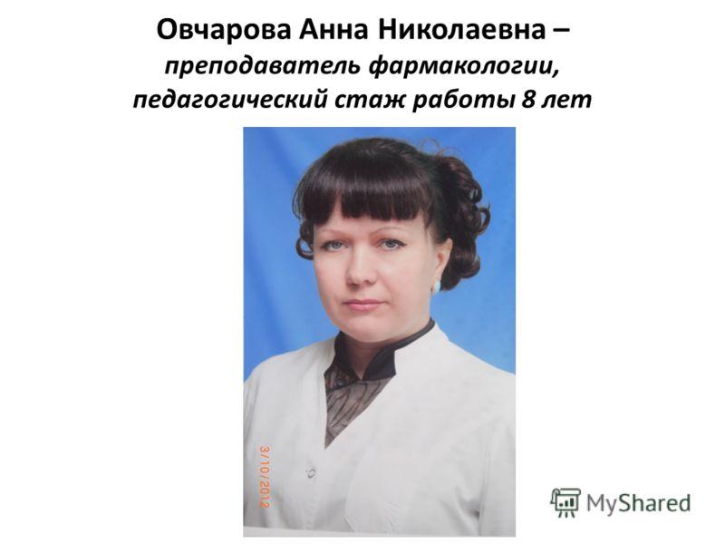 Овчарова Анна Николаевна – преподаватель фармакологии, педагогический стаж работы 8 лет