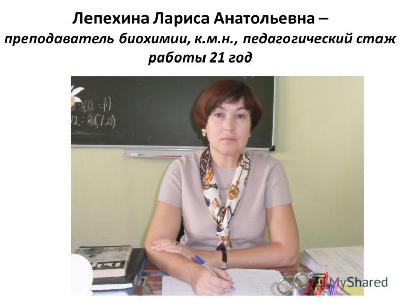 Лепехина Лариса Анатольевна – преподаватель биохимии, к.м.н., педагогический стаж работы 21 год