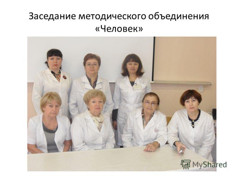 Заседание методического объединения «Человек»