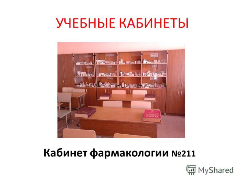 УЧЕБНЫЕ КАБИНЕТЫ Кабинет фармакологии 211