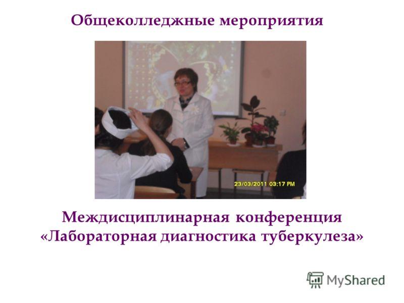 Общеколледжные мероприятия Междисциплинарная конференция «Лабораторная диагностика туберкулеза»