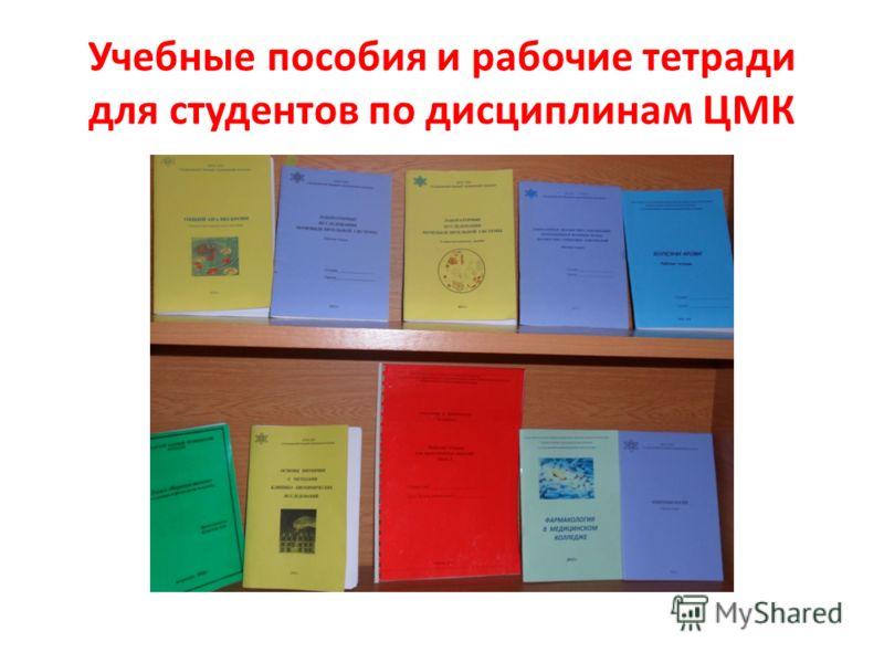 Учебные пособия и рабочие тетради для студентов по дисциплинам ЦМК