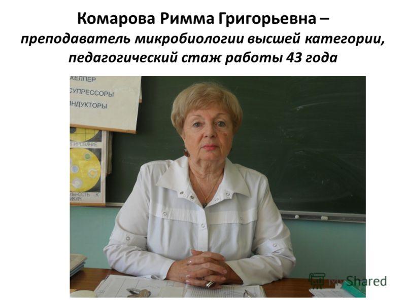 Комарова Римма Григорьевна – преподаватель микробиологии высшей категории, педагогический стаж работы 43 года