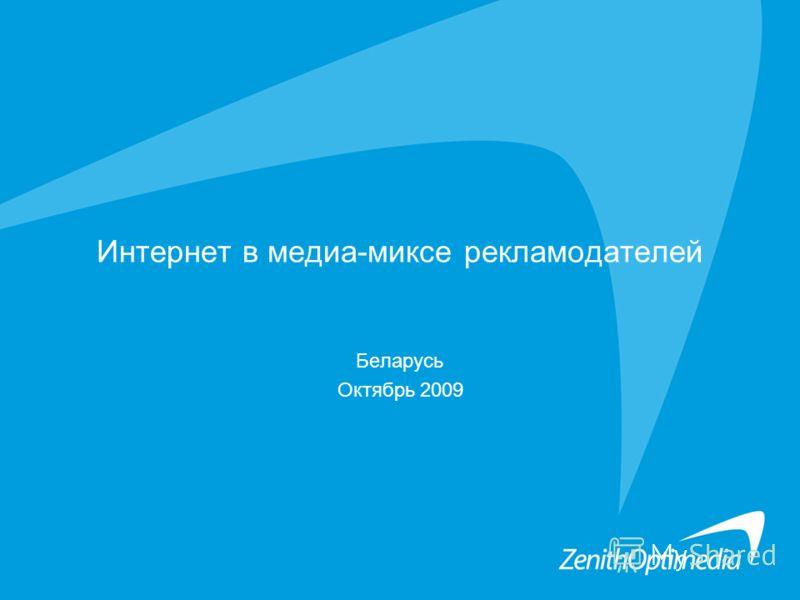 Интернет в медиа-миксе рекламодателей Беларусь Октябрь 2009