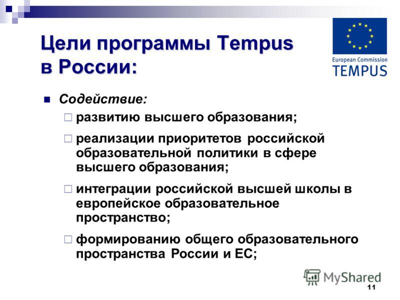 11 Цели программы Tempus в России: Содействие: развитию высшего образования; реализации приоритетов российской образовательной политики в сфере высшего образования; интеграции российской высшей школы в европейское образовательное пространство; формир