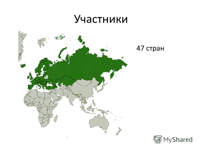 Участники 47 стран