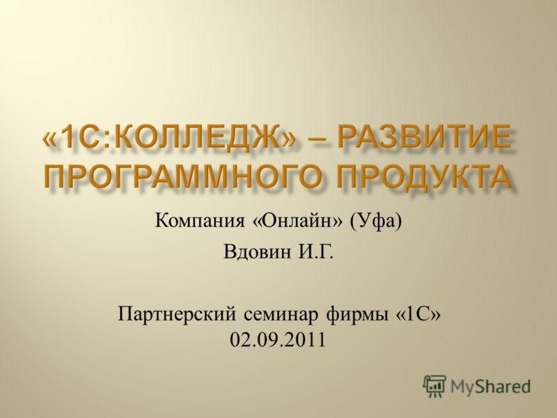 Компания « Онлайн » ( Уфа ) Вдовин И. Г. Партнерский семинар фирмы «1 С » 02.09.2011