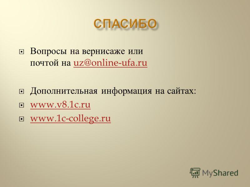 Вопросы на вернисаже или почтой на uz@online-ufa.ruuz@online-ufa.ru Дополнительная информация на сайтах : www.v8.1c.ru www.1c-college.ru