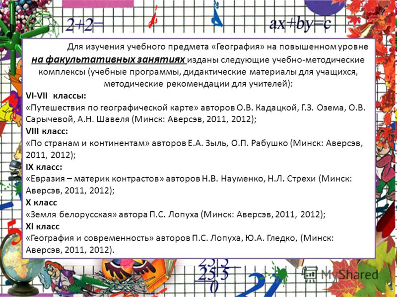Для изучения учебного предмета «География» на повышенном уровне на факультативных занятиях изданы следующие учебно-методические комплексы (учебные программы, дидактические материалы для учащихся, методические рекомендации для учителей): VI-VII классы