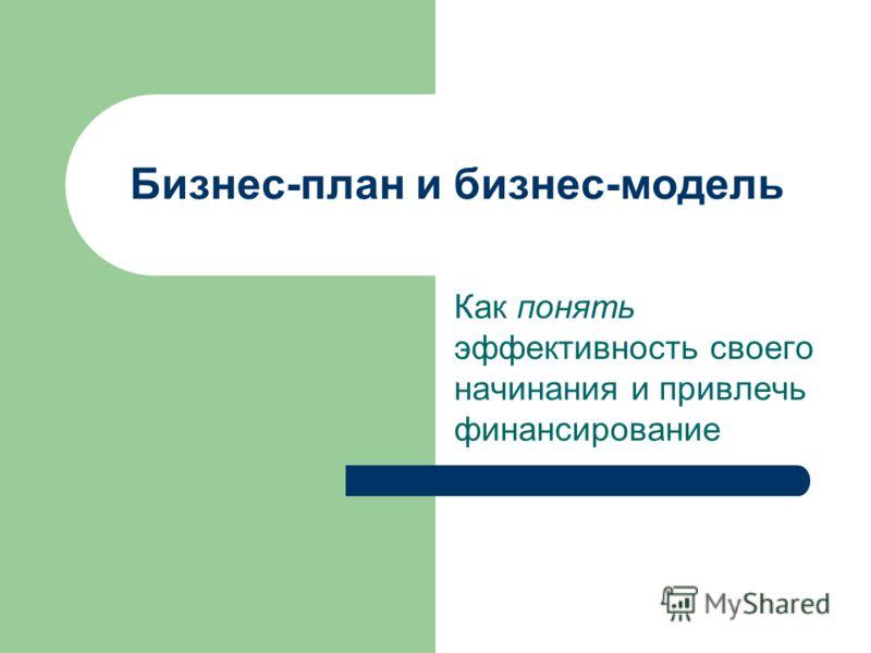 Бизнес-план и бизнес-модель Как понять эффективность своего начинания и привлечь финансирование