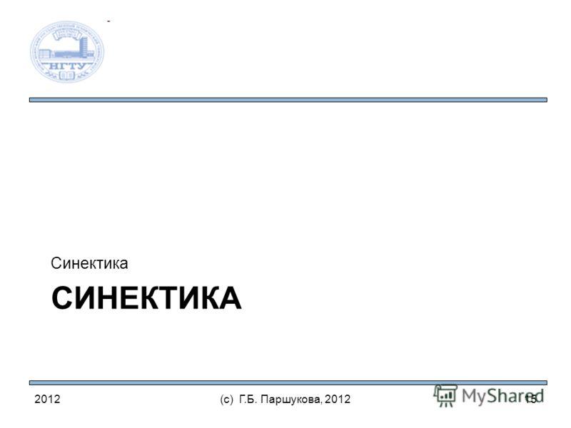 СИНЕКТИКА Синектика 2012(с) Г.Б. Паршукова, 201215