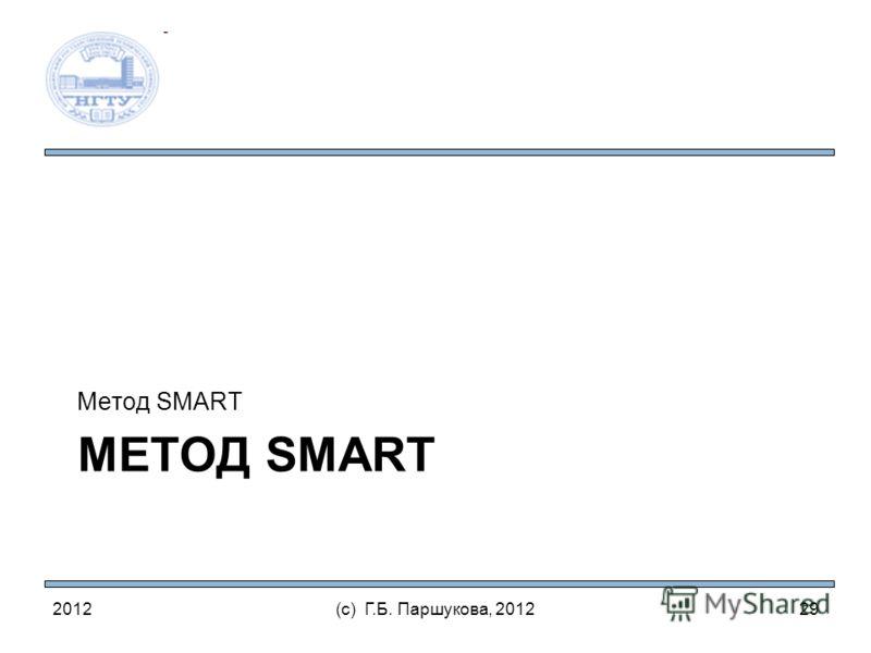МЕТОД SMART Метод SMART 2012(с) Г.Б. Паршукова, 201229