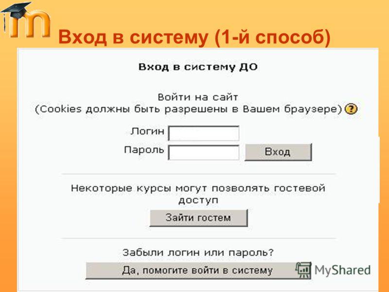 Вход в систему (1-й способ) Если у Вас есть учетная запись, то нужно нажать на ссылку (Вход) в правом верхнем углу: