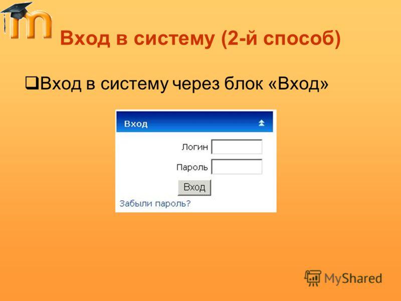 Вход в систему (2-й способ) Вход в систему через блок «Вход»