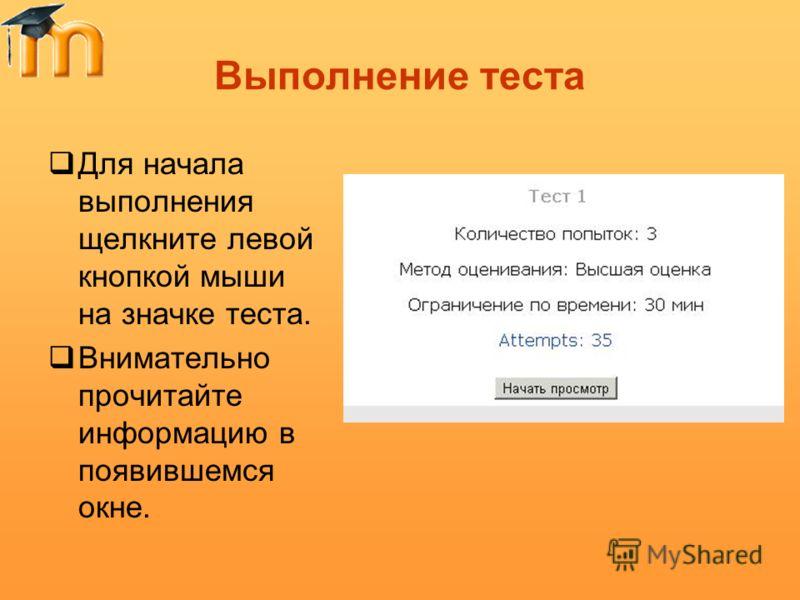 Выполнение теста Для начала выполнения щелкните левой кнопкой мыши на значке теста. Внимательно прочитайте информацию в появившемся окне.
