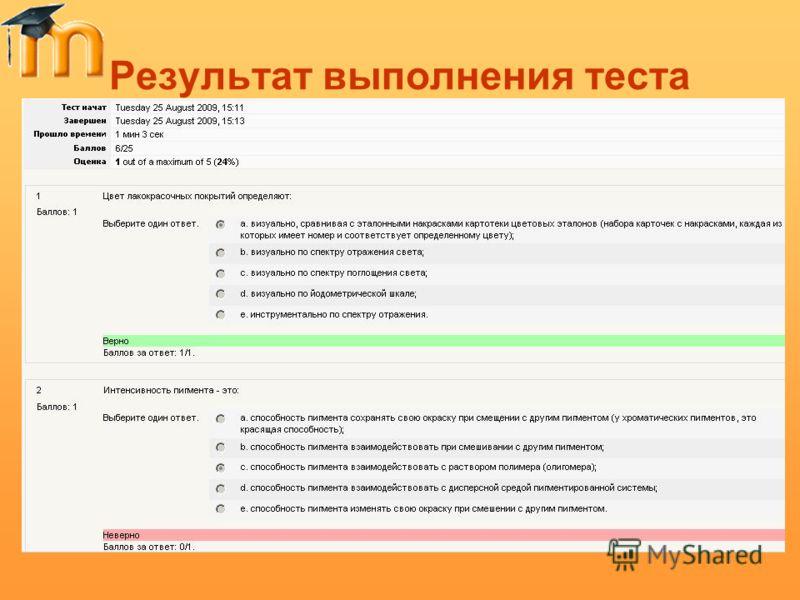 Результат выполнения теста Результат выполнения теста сразу, после проверки виден в верхней части окна: