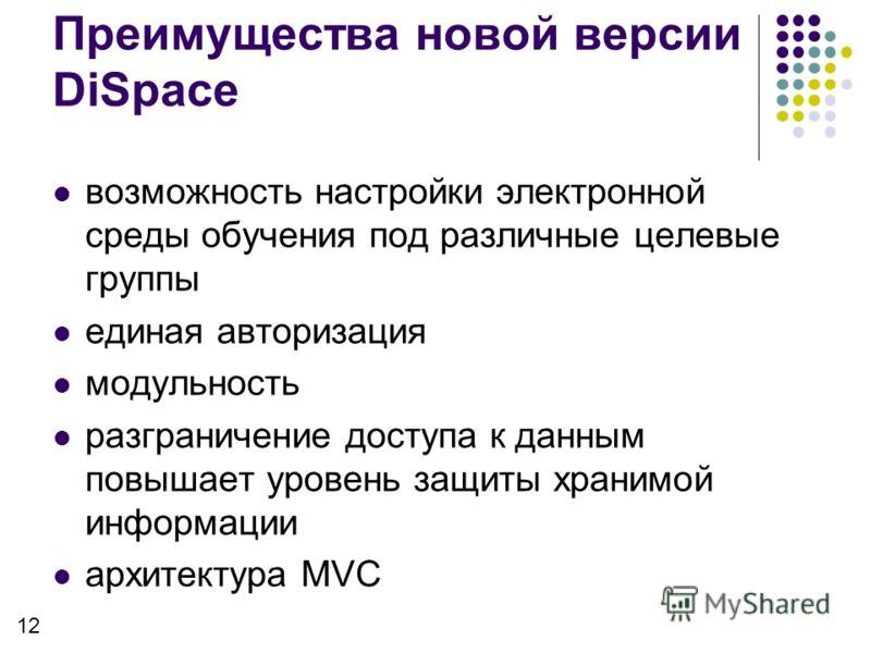 Преимущества новой версии DiSpace возможность настройки электронной среды обучения под различные целевые группы единая авторизация модульность разграничение доступа к данным повышает уровень защиты хранимой информации архитектура MVC 12
