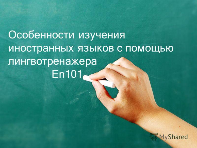 Особенности изучения иностранных языков с помощью лингвотренажера En101