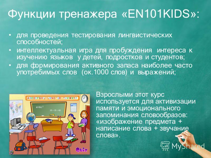 для проведения тестирования лингвистических способностей; интеллектуальная игра для пробуждения интереса к изучению языков у детей, подростков и студентов; для формирования активного запаса наиболее часто употребимых слов (ок.1000 слов) и выражений;