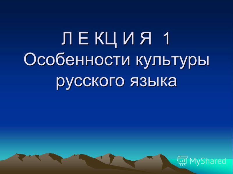 Л Е КЦ И Я 1 Особенности культуры русского языка