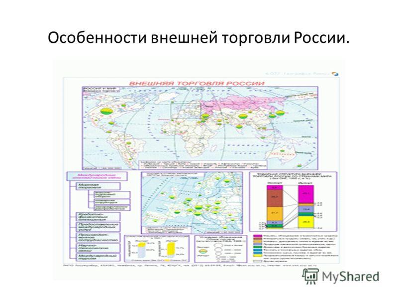 Особенности внешней торговли России.
