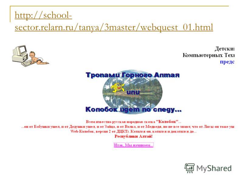 http://school- sector.relarn.ru/tanya/3master/webquest_01.html