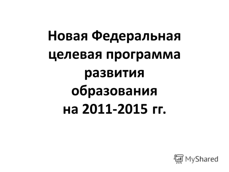 Новая Федеральная целевая программа развития образования на 2011-2015 гг.