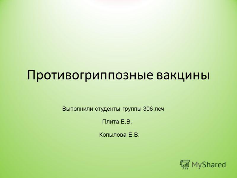 Противогриппозные вакцины Выполнили студенты группы 306 леч Плита Е.В. Копылова Е.В.