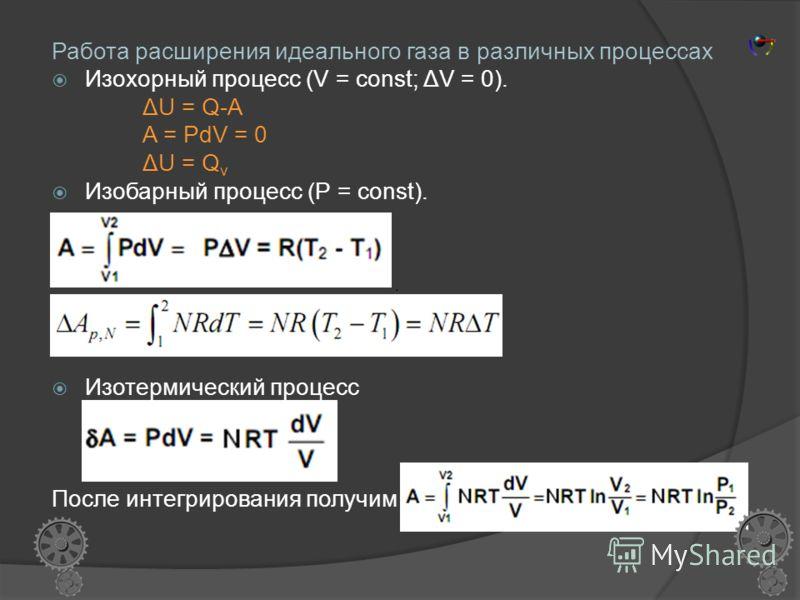 Первое начало термодинамики устанавливает соотношение между теплотой Q, работой А и изменением внутренней энергии системы ΔU: Изменение внутренней энергии системы равно количеству сообщенной системе теплоты минус количество работы, совершенной систем
