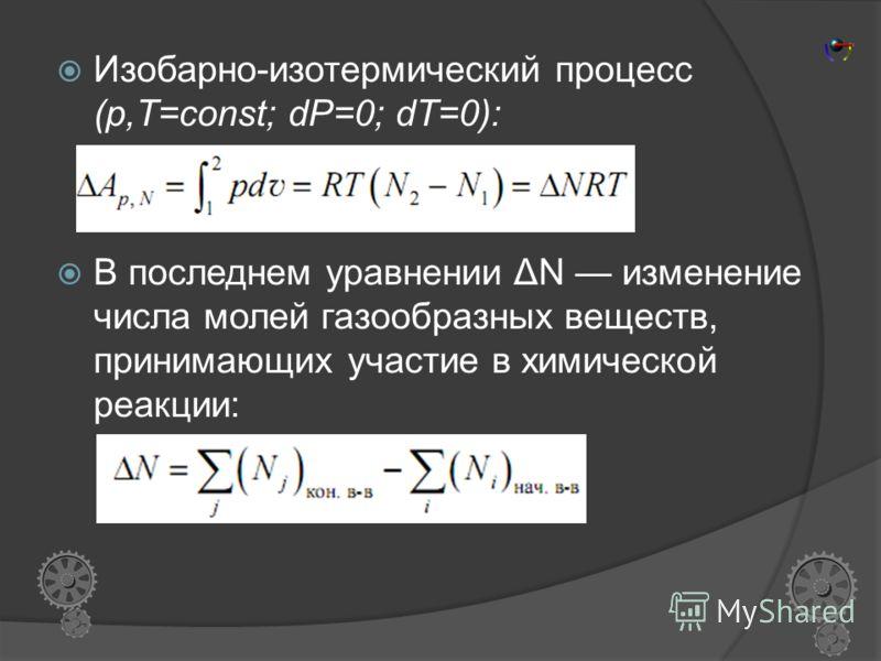 Работа расширения идеального газа в различных процессах Изохорный процесс (V = const; ΔV = 0). ΔU = Q-A A = РdV = 0 ΔU = Q v Изобарный процесс (Р = const). Изотермический процесс После интегрирования получим