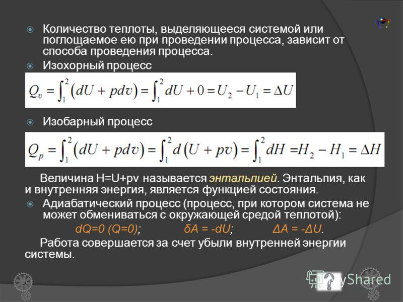 Изобарно-изотермический процесс (p,T=const; dP=0; dT=0): В последнем уравнении ΔN изменение числа молей газообразных веществ, принимающих участие в химической реакции: