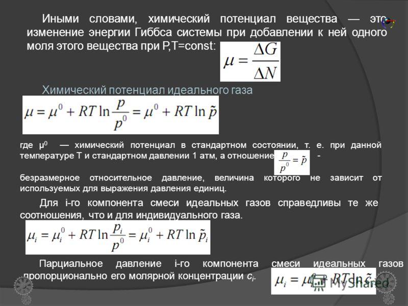 Очевидно, что величина свободной энергии системы будет зависеть как от внешних условий (Т, Р или V), так и от природы и количества веществ, составляющих систему. В случае, если состав системы изменяется во времени (т.е. в системе протекает химическая