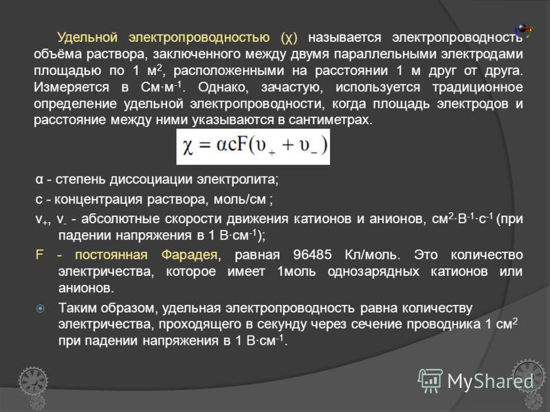 Изотонический коэффициент Вант-Гоффа i характеризует во сколько раз изменилось общее число частиц в растворе в результате диссоциации: где числитель общее число частиц в растворе: распавшихся на ионы αxν и оставшихся непродиссоциировавшими(1-α)x, а з