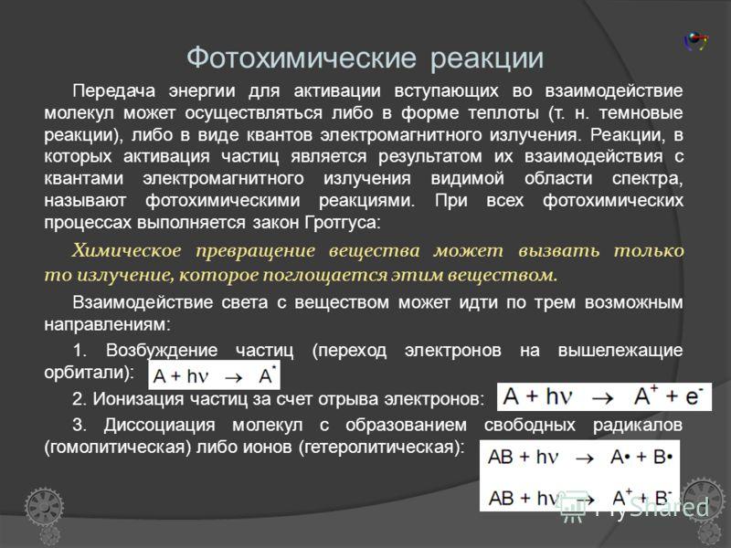 Изменение энергии реагирующей системы I - энергетический уровень до реакции II - более низкий энергетический уровень после реакции ΔН - выделившиеся энергия в ходе реакции К – уровень наименьшего запаса энергии, для взаимодействия молекул Е акт 1 - э