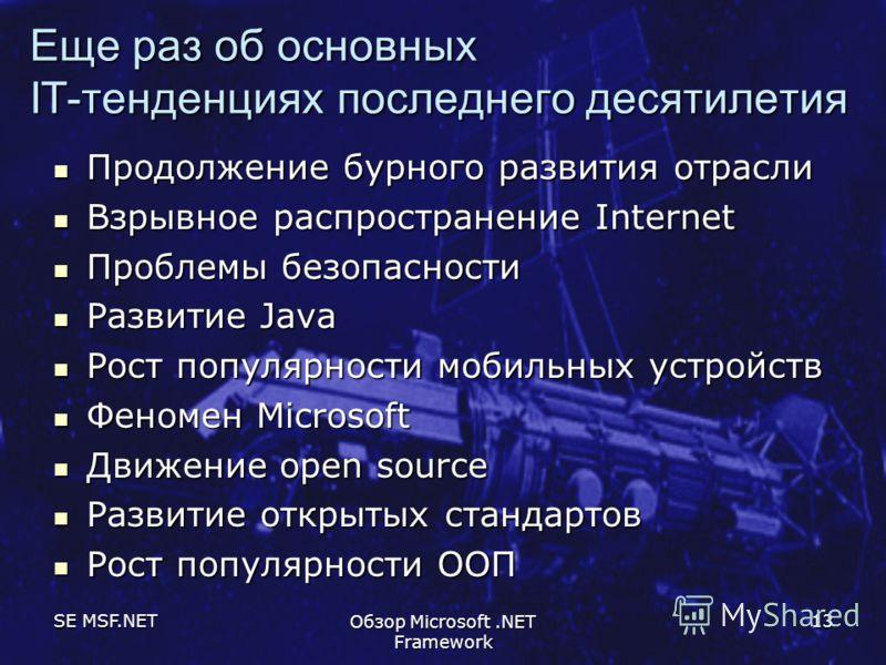 SE MSF.NET Обзор Microsoft.NET Framework 13 Еще раз об основных IT-тенденциях последнего десятилетия Продолжение бурного развития отрасли Продолжение бурного развития отрасли Взрывное распространение Internet Взрывное распространение Internet Проблем