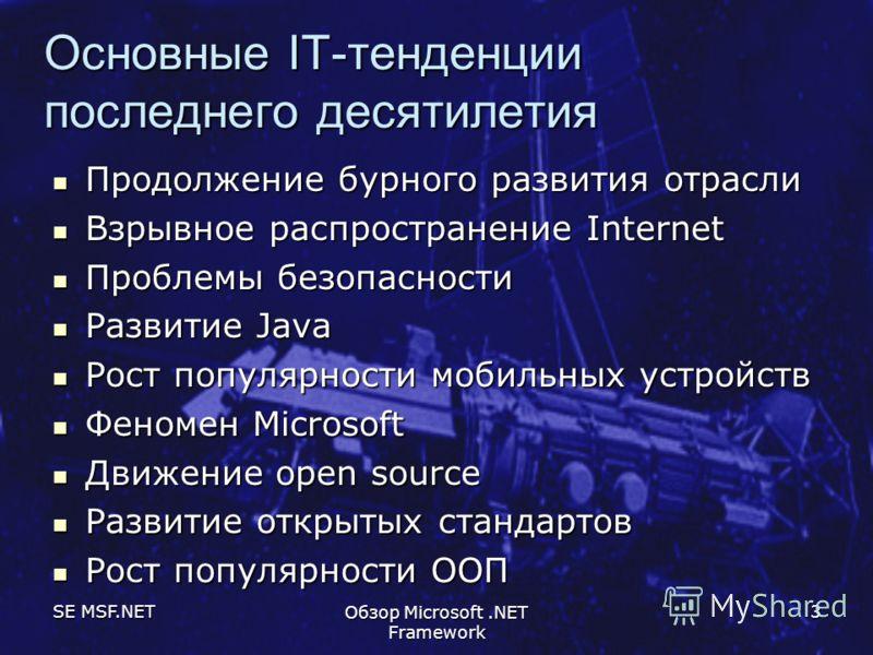 SE MSF.NET Обзор Microsoft.NET Framework 3 Основные IT-тенденции последнего десятилетия Продолжение бурного развития отрасли Продолжение бурного развития отрасли Взрывное распространение Internet Взрывное распространение Internet Проблемы безопасност