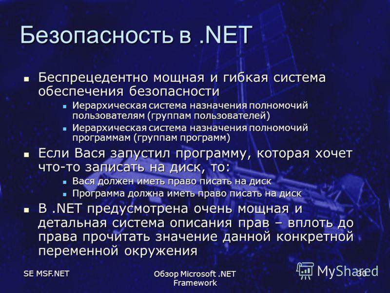 SE MSF.NET Обзор Microsoft.NET Framework 30 Безопасность в.NET Беспрецедентно мощная и гибкая система обеспечения безопасности Беспрецедентно мощная и гибкая система обеспечения безопасности Иерархическая система назначения полномочий пользователям (