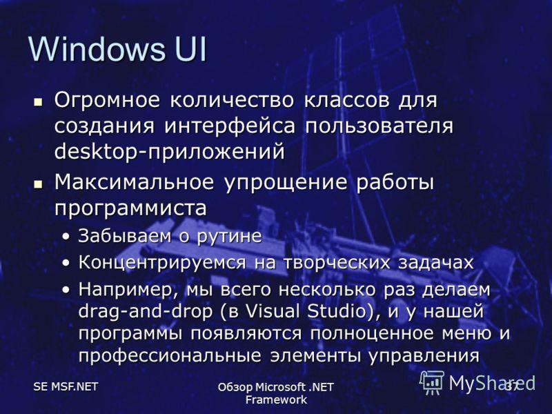 SE MSF.NET Обзор Microsoft.NET Framework 37 Windows UI Огромное количество классов для создания интерфейса пользователя desktop-приложений Огромное количество классов для создания интерфейса пользователя desktop-приложений Максимальное упрощение рабо