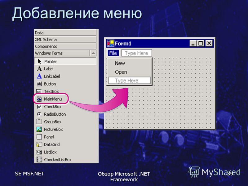 SE MSF.NET Обзор Microsoft.NET Framework 39 Добавление меню