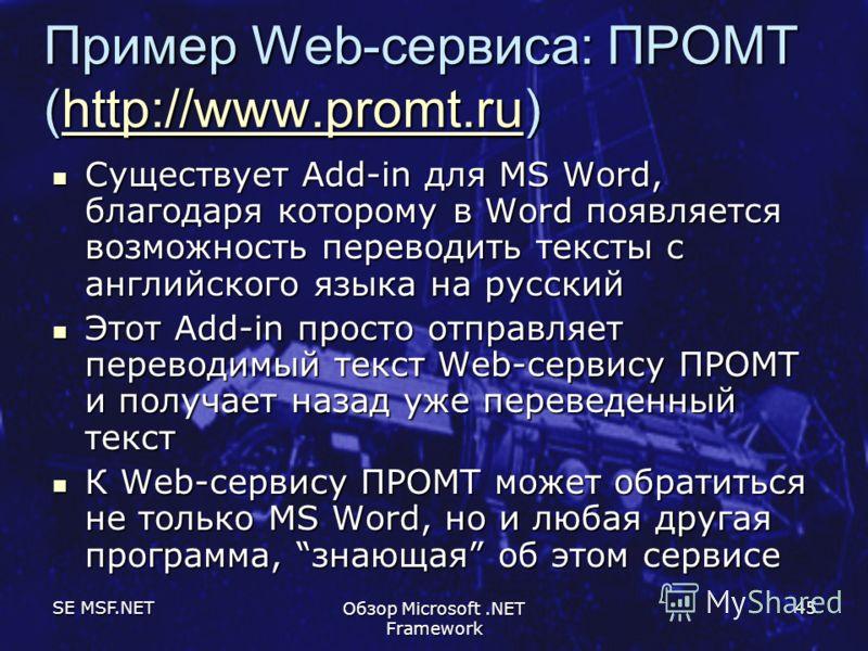 SE MSF.NET Обзор Microsoft.NET Framework 45 Пример Web-сервиса: ПРОМТ (http://www.promt.ru) http://www.promt.ru Существует Add-in для MS Word, благодаря которому в Word появляется возможность переводить тексты с английского языка на русский Существуе