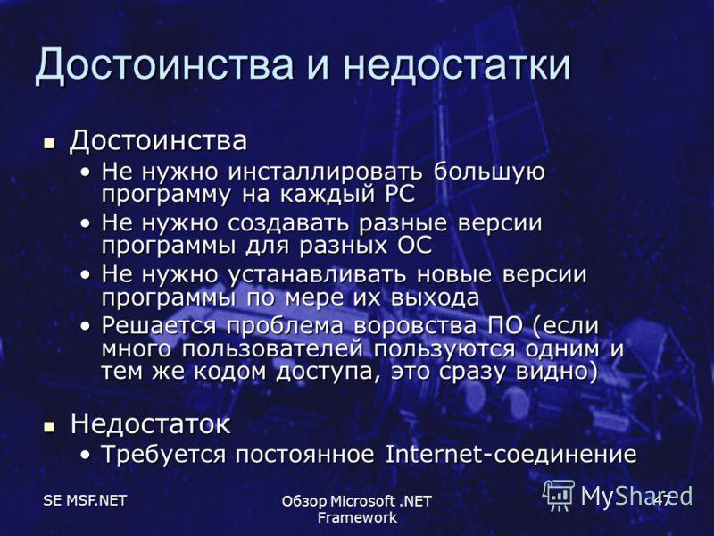 SE MSF.NET Обзор Microsoft.NET Framework 47 Достоинства и недостатки Достоинства Достоинства Не нужно инсталлировать большую программу на каждый PCНе нужно инсталлировать большую программу на каждый PC Не нужно создавать разные версии программы для р