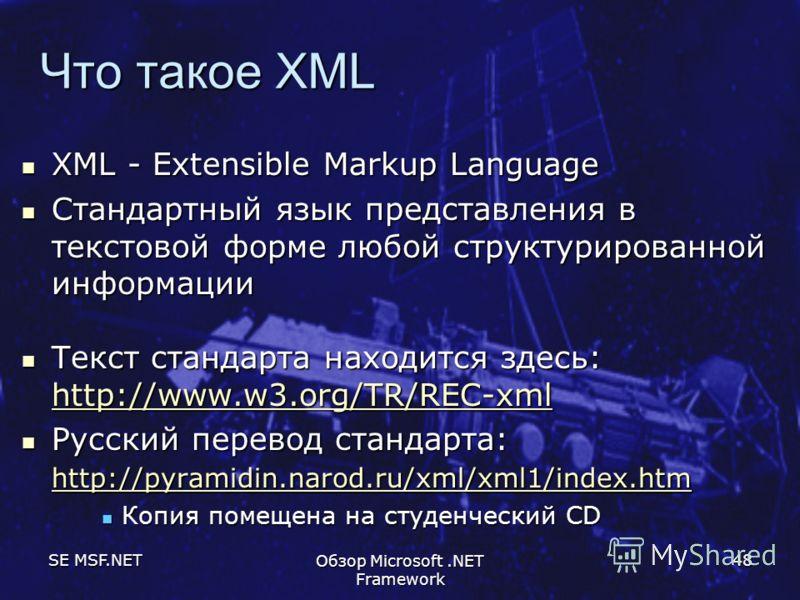SE MSF.NET Обзор Microsoft.NET Framework 48 Что такое XML XML - Extensible Markup Language XML - Extensible Markup Language Стандартный язык представления в текстовой форме любой структурированной информации Стандартный язык представления в текстовой