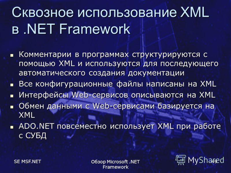 SE MSF.NET Обзор Microsoft.NET Framework 49 Сквозное использование XML в.NET Framework Комментарии в программах структурируются с помощью XML и используются для последующего автоматического создания документации Комментарии в программах структурируют