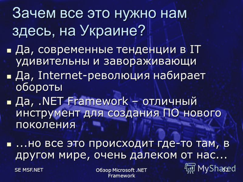 SE MSF.NET Обзор Microsoft.NET Framework 52 Зачем все это нужно нам здесь, на Украине? Да, современные тенденции в IT удивительны и завораживающи Да, современные тенденции в IT удивительны и завораживающи Да, Internet-революция набирает обороты Да, I