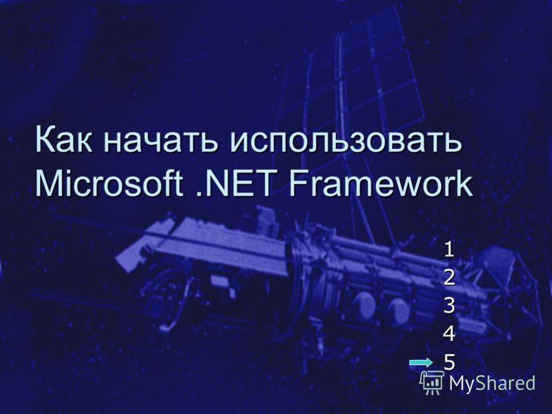 Как начать использовать Microsoft.NET Framework 12345