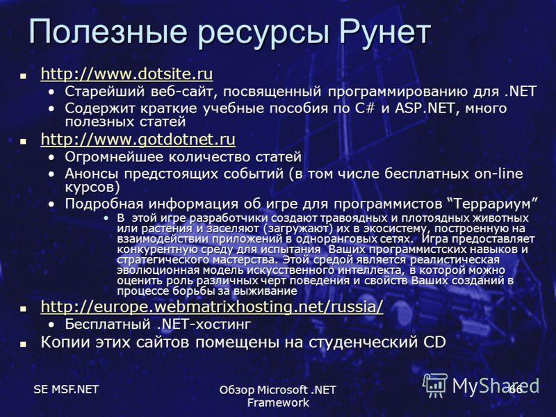SE MSF.NET Обзор Microsoft.NET Framework 66 Полезные ресурсы Рунет http://www.dotsite.ru http://www.dotsite.ru http://www.dotsite.ru Старейший веб-сайт, посвященный программированию для.NETСтарейший веб-сайт, посвященный программированию для.NET Соде