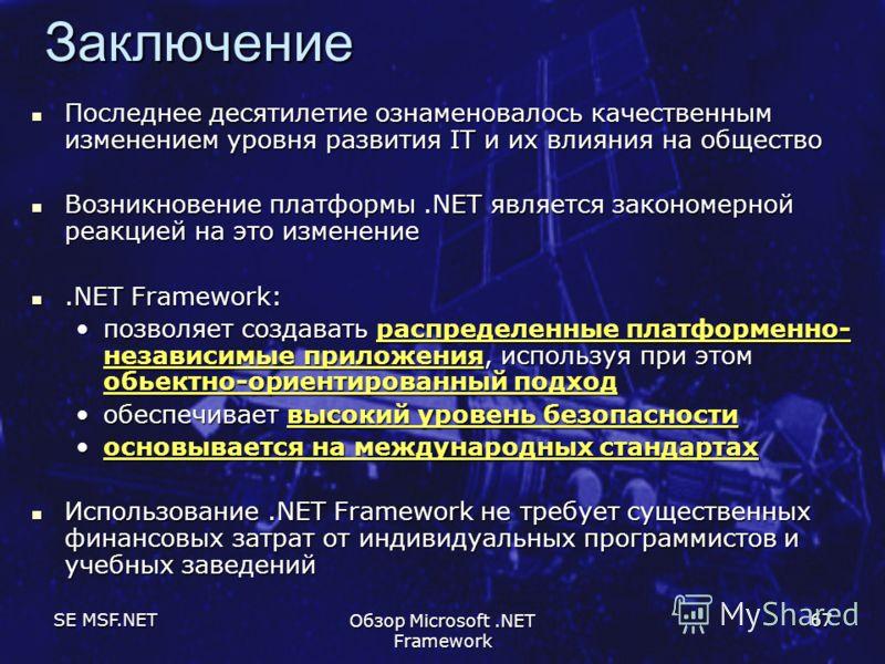 SE MSF.NET Обзор Microsoft.NET Framework 67Заключение Последнее десятилетие ознаменовалось качественным изменением уровня развития IT и их влияния на общество Последнее десятилетие ознаменовалось качественным изменением уровня развития IT и их влияни